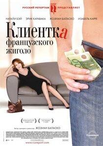 Постер к фильму Клиентка французского жиголо