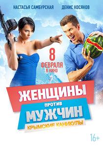 Постер к фильму Женщины против мужчин: Крымские каникулы