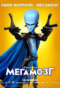 Постер к фильму Мегамозг