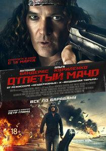 Постер к фильму «Отпетый мачо»