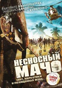 Постер к фильму Отпетый мачо
