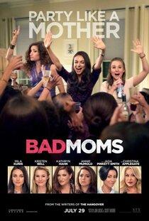 Постер к фильму Очень плохие мамочки