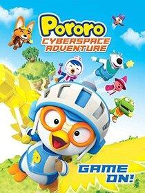 Пингвиненок Пороро. Космические приключения