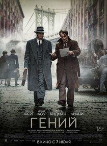 Постер к фильму Гений