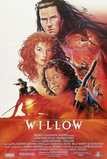 Постер к фильму Уиллоу