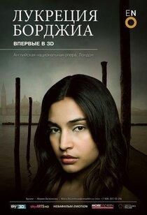 Постер к фильму Лукреция Борджиа 3D