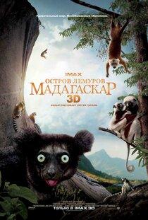 Остров лемуров: Мадагаскар IMAX 3D