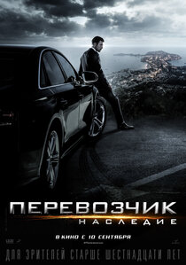 Постер к фильму Перевозчик: Наследие