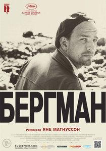 Постер к фильму «Бергман»