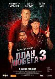 Постер к фильму План побега 3