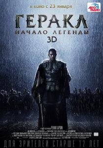 Геракл: Начало легенды 3D