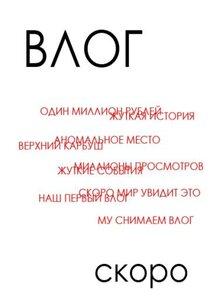 Постер к фильму Влог