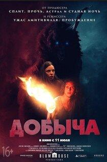 Постер к фильму Добыча