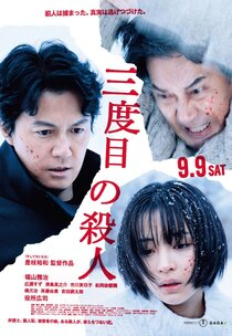 Постер к фильму Третье убийство
