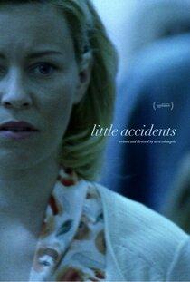 Постер к фильму Маленькие происшествия