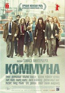 Постер к фильму «Коммуна»