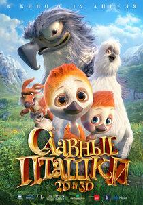Постер к фильму Славные пташки