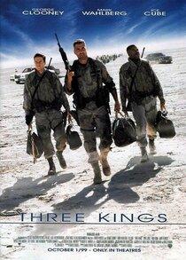 Постер к фильму Три короля