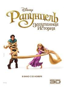 Постер к фильму Рапунцель: Запутанная История