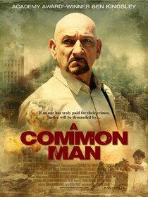 Постер к фильму Обычный человек