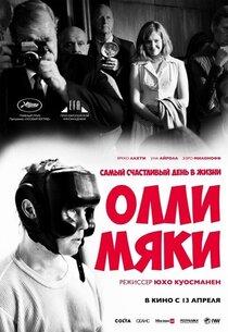 Постер к фильму «Самый счастливый день в жизни Олли Мяки»