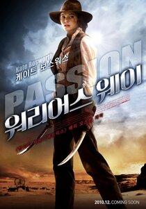 Постер к фильму Путь воина