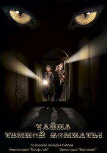 Постер к фильму Тайна тёмной комнаты