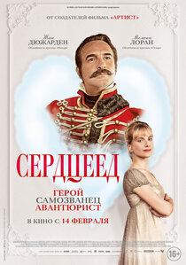 Постер к фильму Сердцеед