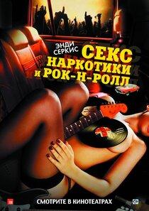 Постер к фильму Секс, наркотики и рок-н-ролл