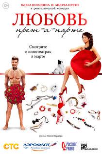 Постер к фильму Любовь прет-а-порте