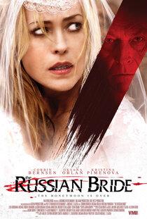 Постер к фильму Русская невеста