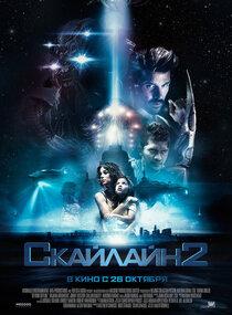 Постер к фильму Скайлайн 2