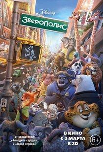 Постер к фильму «Зверополис»