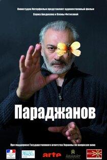 Постер к фильму Параджанов