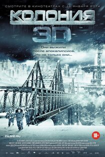 Колония 3D