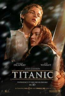 Постер к фильму Титаник 3D