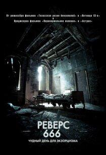 Постер к фильму «Реверс 666»
