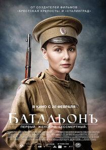Постер к фильму Батальонъ