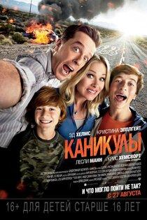 Постер к фильму Каникулы