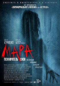 Постер к фильму Мара. Пожиратель снов