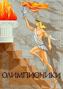 Олимпионики