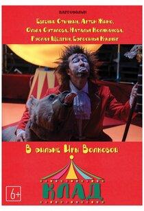 Постер к фильму Клад