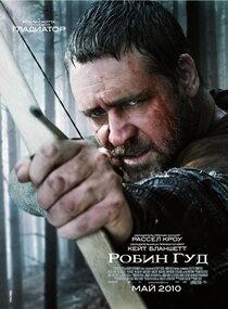 Робин Гуд