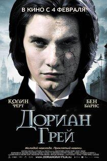 Постер к фильму Дориан Грей
