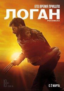 Постер к фильму «Логан»