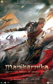 Постер к фильму Маникарника: Королева Джханси