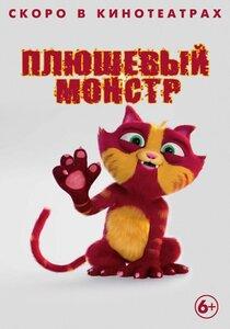 Постер к фильму Плюшевый монстр