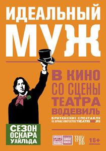 Постер к фильму TheatreHD: Идеальный муж