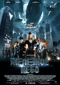 Постер к фильму Железное небо
