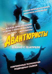 Постер к фильму Авантюристы